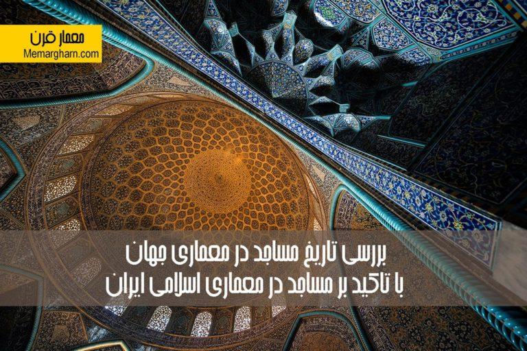 تاریخ مساجد ایران و جهان