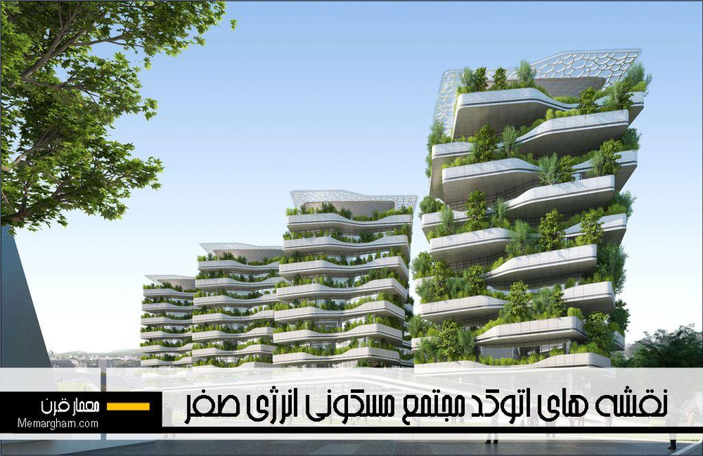 مجتمع مسکونی انرژی صفر