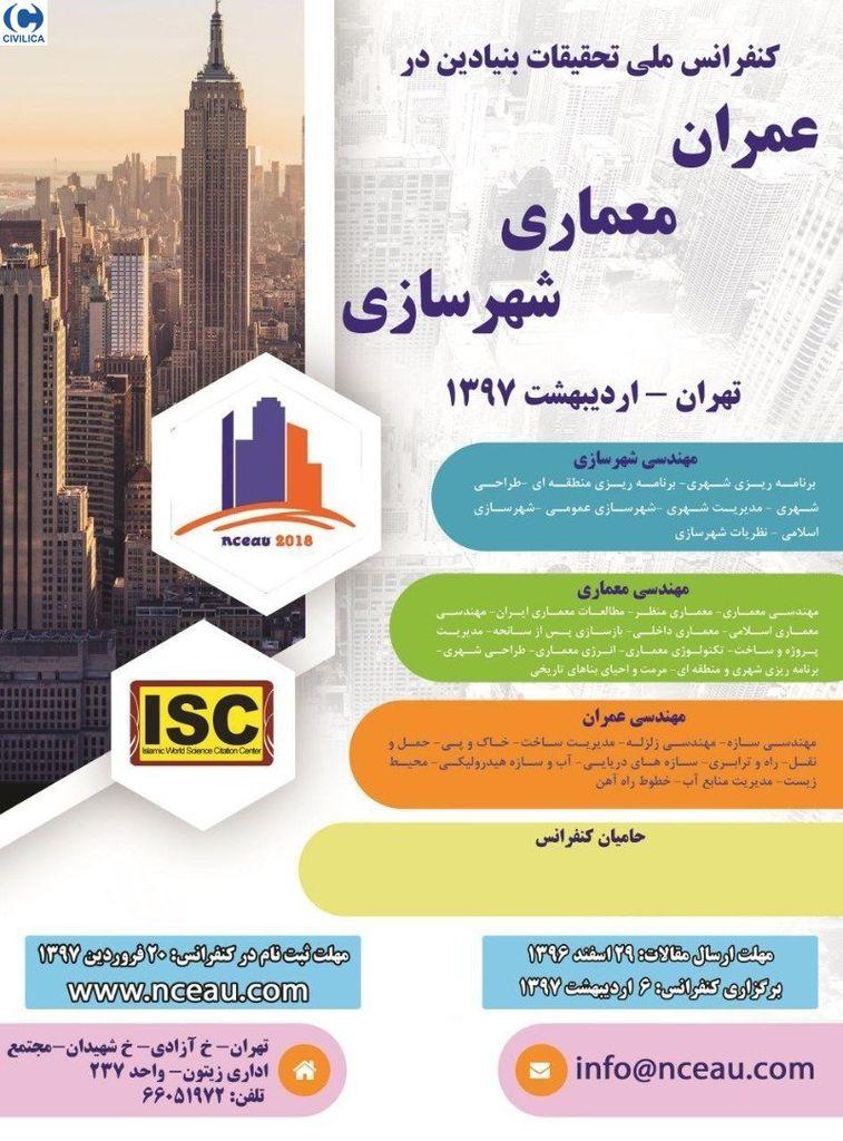 کنفرانس ملی تحقیقات بنیادین در عمران،معماری و شهرسازی