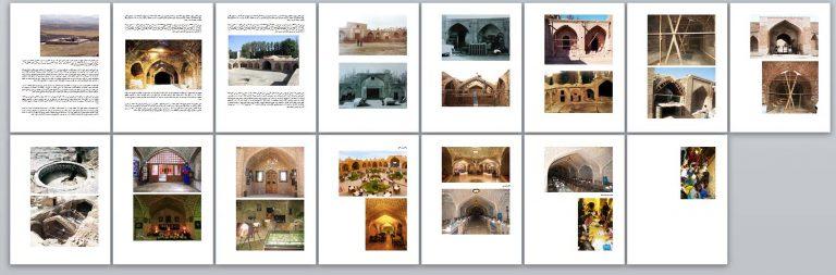 کاروانسرا در معماری اسلامی