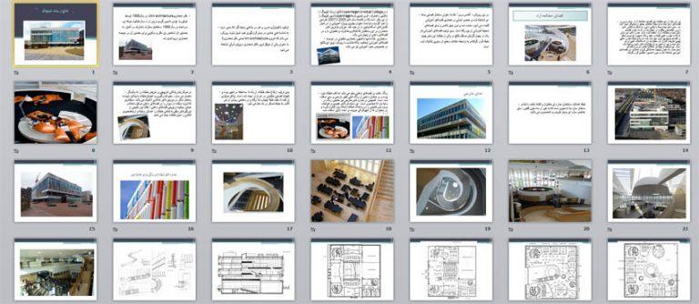 پروژه دانشجویی طراحی دانشگاه