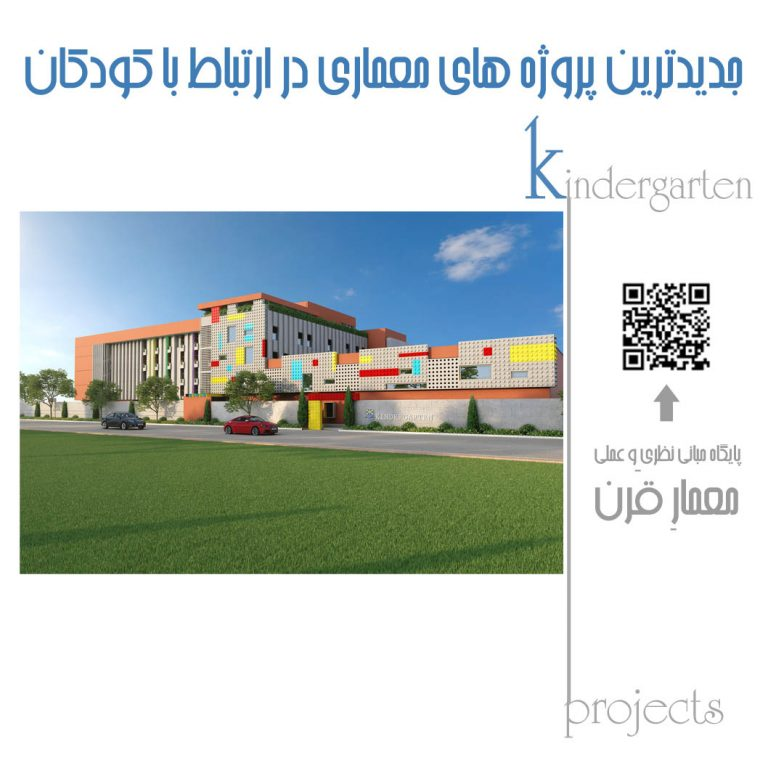پایان نامه معماری با موضوع کودک