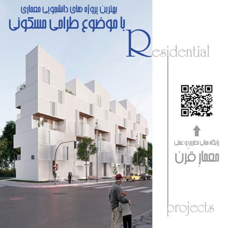 پیشنهاد انتخاب موضوع طرح نهایی معماری با موضوع طراحی مجتمع مسکونی با رویکرد