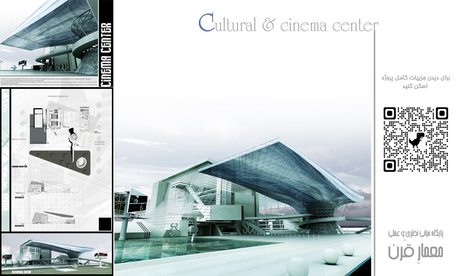 طراحی معماری خانه سینما