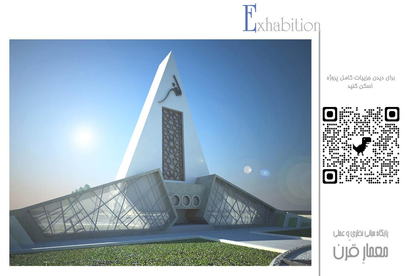 طراحی نمایشگاه صنایع دستی با رویکرد معماری بومی