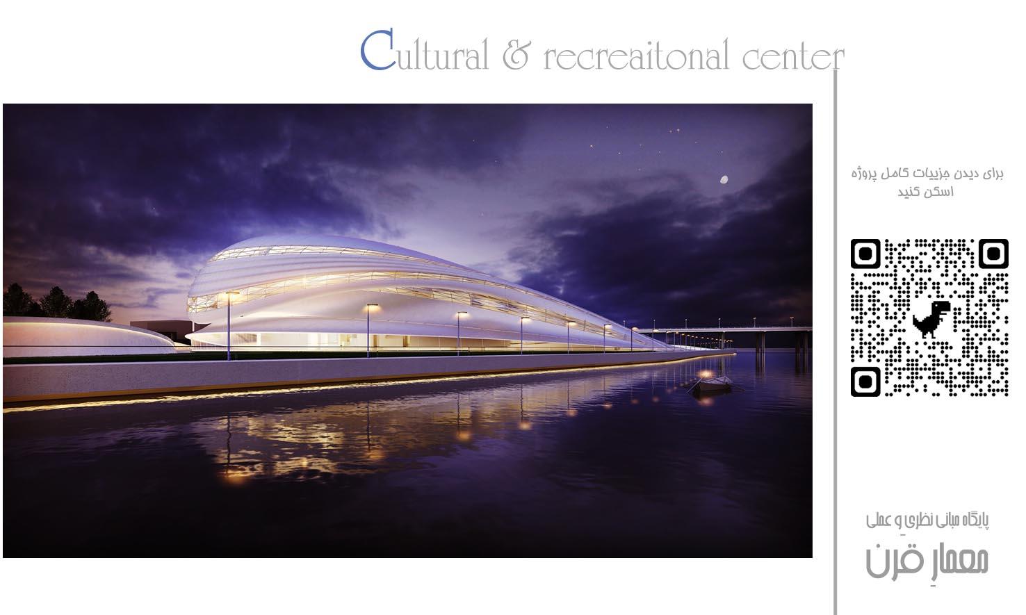 طراحی مرکز گردشگری