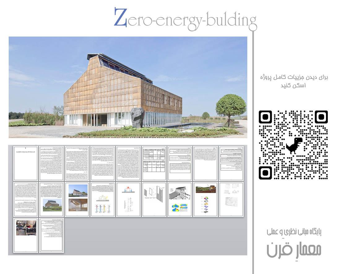 پروپوزال طراحی معماری فرهنگسرا با رویکرد ساختمانهای انرژی صفر