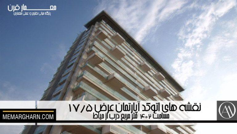 آپارتمان عرض ۱۷.۵ متر