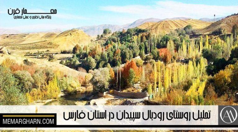 روستای رودبال سپیدان