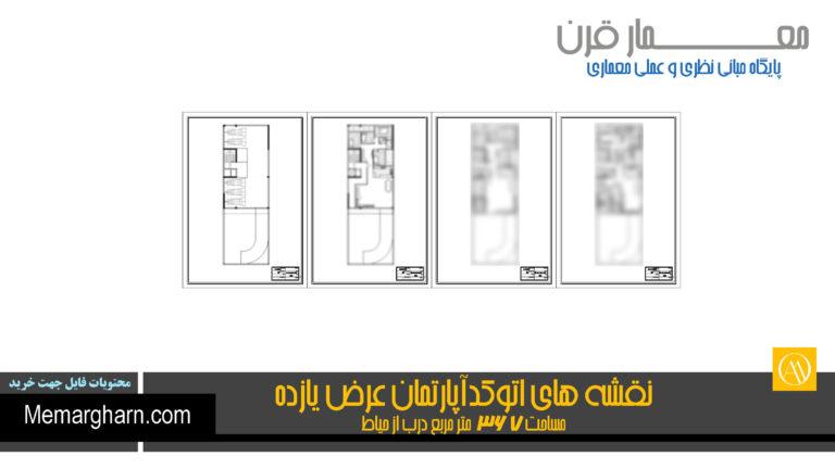 طراحی آپارتمان عرض ۱۱