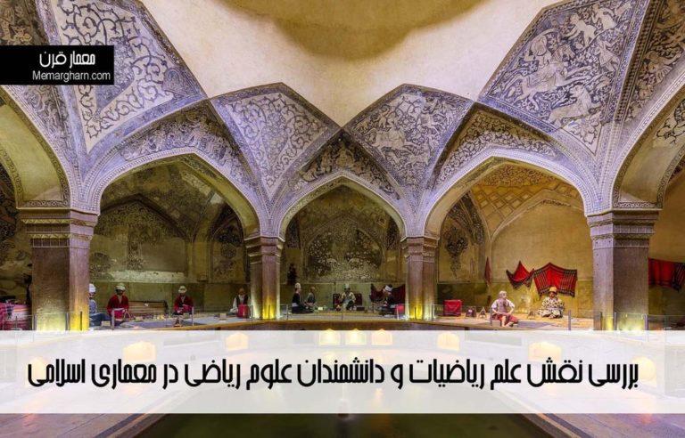 ریاضیات و معماری اسلامی