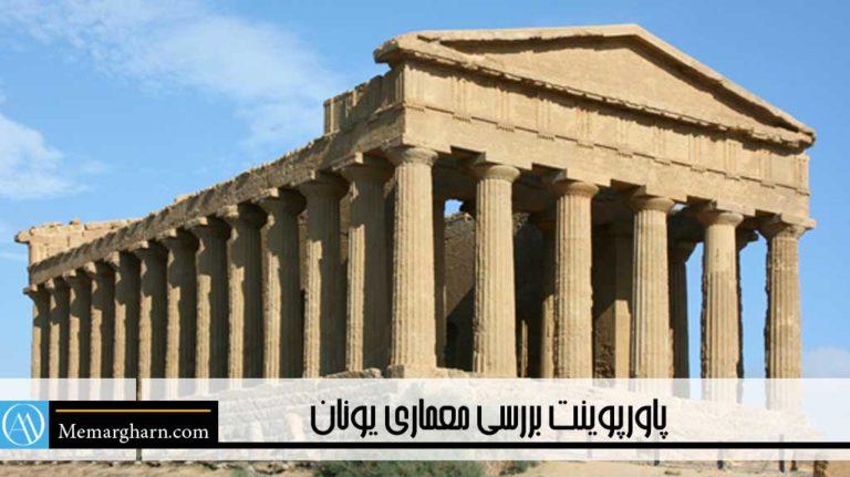 بررسی و تحلیل معماری یونان