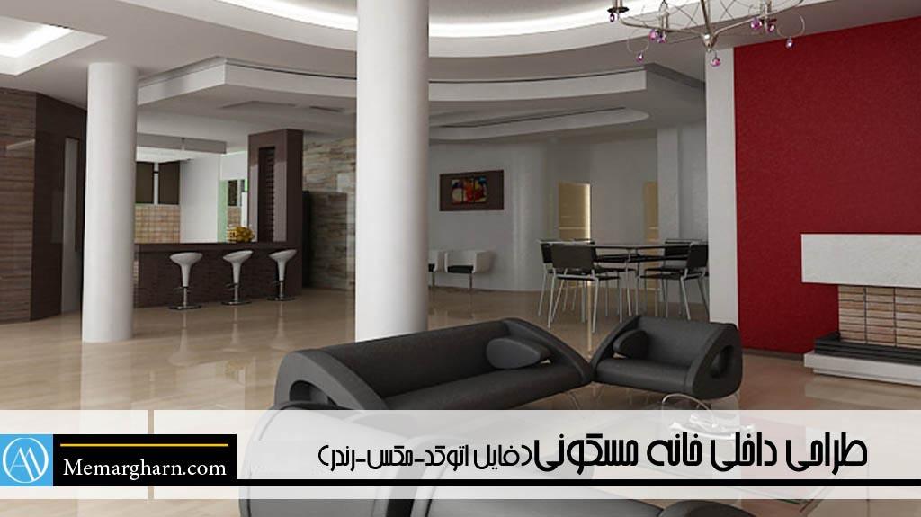 طراحی داخلی و فاز دو خانه مسکونی