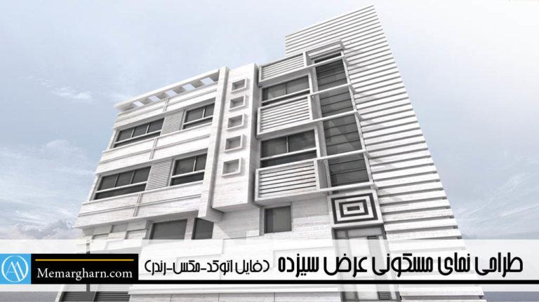 نمای شمالی ساختمان مسکونی عرض 13