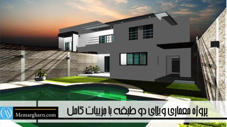پروژه ویلا مسکونی دو طبقه
