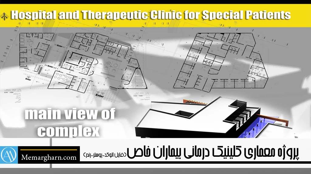 پروژه معماری کلینیک درمانی بیماران