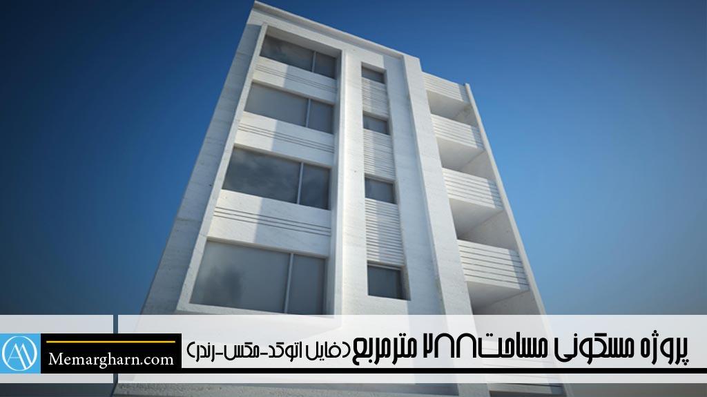 طراحی نما و پلان مسکونی عرض 9 مساحت 288 متر مربع