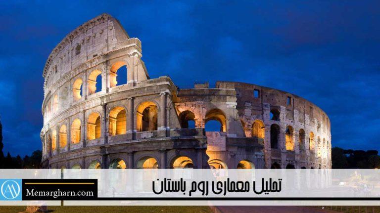 تحلیل معماری روم باستان
