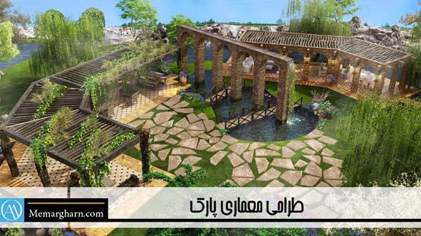 طراحی معماری پارک
