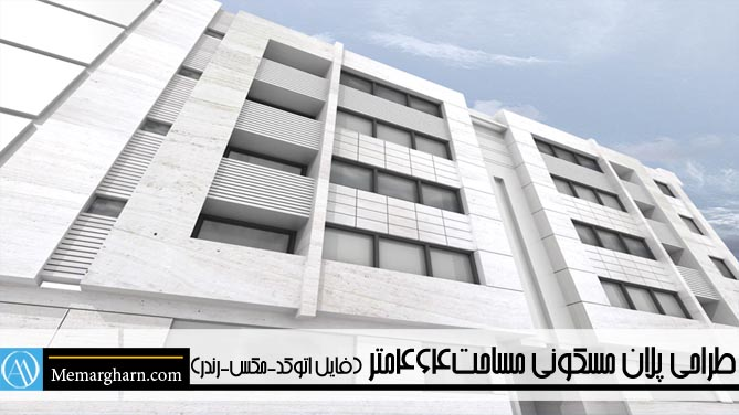 فایل اتوکد پلان و نمای مسکونی عرض 11 مساحت464 متر مربع