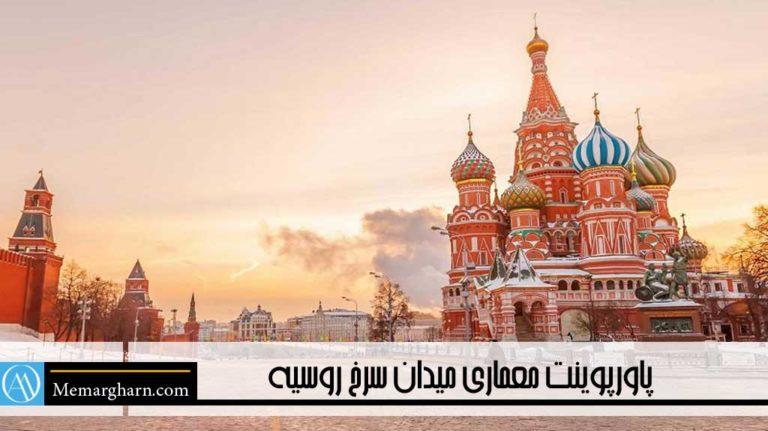 پاورپوینت میدان سرخ روسیه