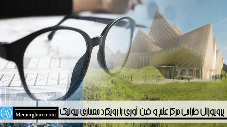 پروپوزال طراحی مرکز علم و فن آوری با رویکرد معماری بیونیک