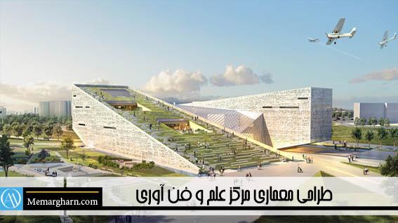 نقشه های اتوکد مرکز علم و فن آوری معماری با رویکرد انرژی های تدید پذیر