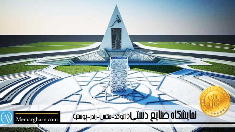پروژه طراحی معماری نمایشگاه صنایع دستی