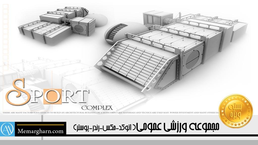 پروژه معماری مجموعه ورزشی عمومی
