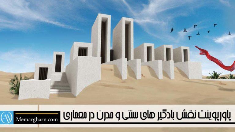 پاورپوینت نقش بادگیر های سنتی و مدرن در معماری