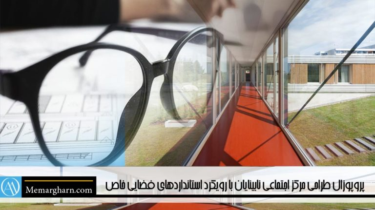 مرکز نابینایان