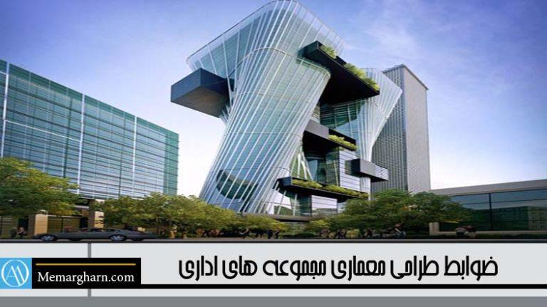 ضوابط طراحی معماری مجموعه های اداری