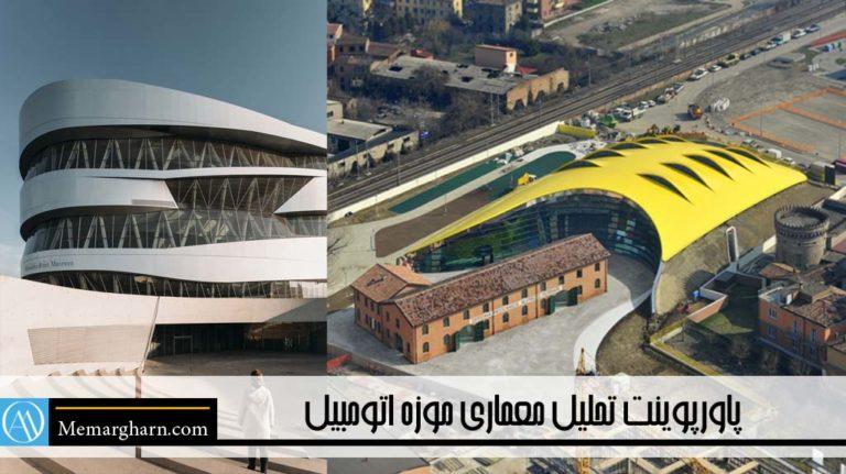 پاورپوینت تحلیل معماری موزه اتومبیل