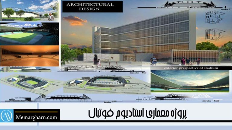 پروژه معماری استادیوم فوتبال