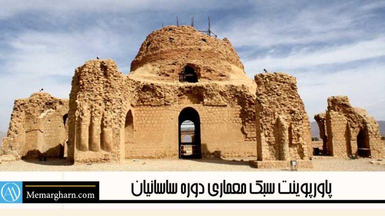 پاورپوینت سبک معماری دوره ساسانیان