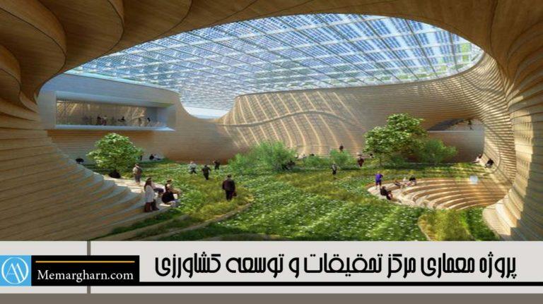 پروژه معماری مرکز تحقیقات و توسعه کشاورزی