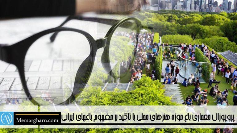 پروپوزال معماری باغ موزه هنرهای محلی با تاکید بر مفهوم باغهای ایرانی