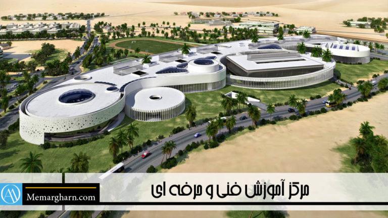 مرکز آموزش فنی و حرفه ای