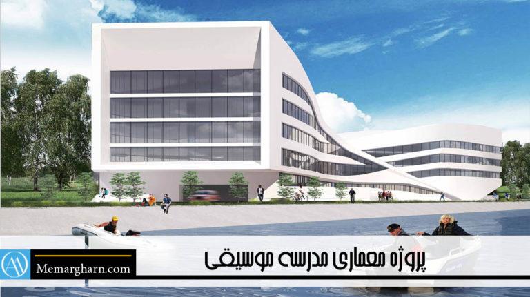 پروژه معماری مدرسه موسیقی