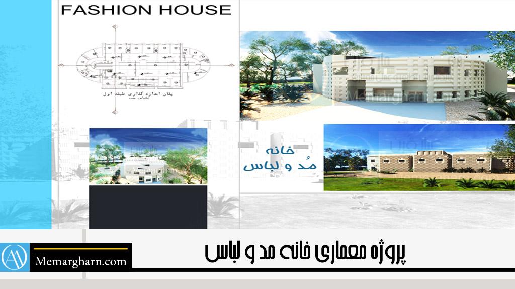 پروژه معماری خانه مد و لباس