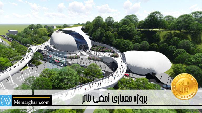 پروژه معماری آمفی تئاتر