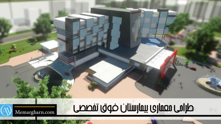 طراحی معماری بیمارستان فوق تخصصی