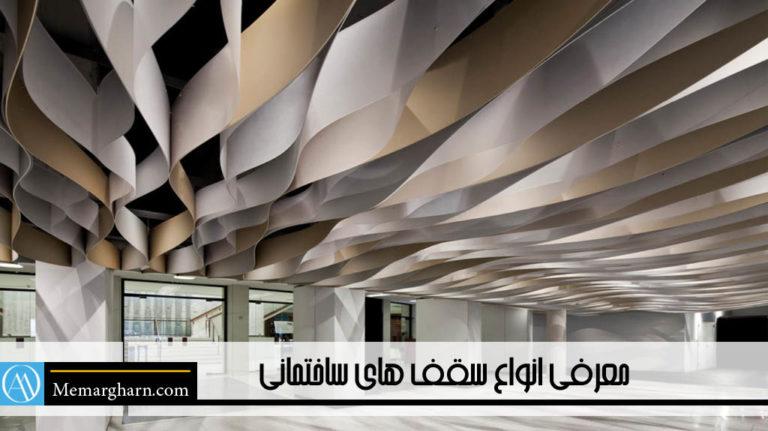 معرفی انواع سقف های ساختمانی