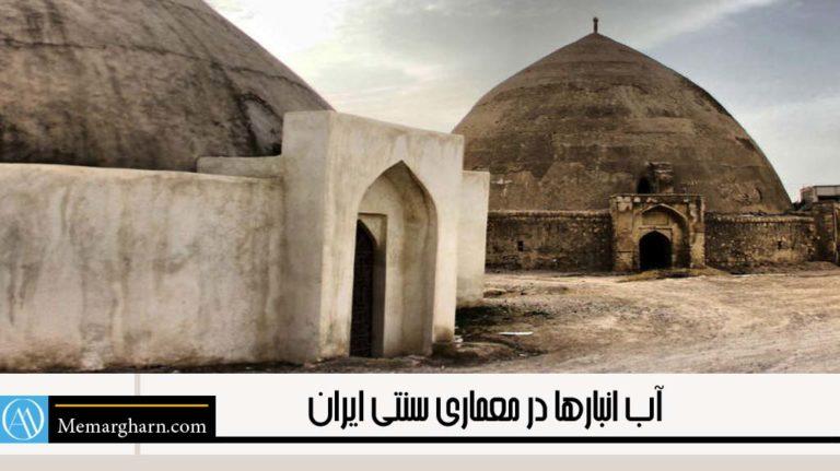 آب انبارها در معماری سنتی ایران