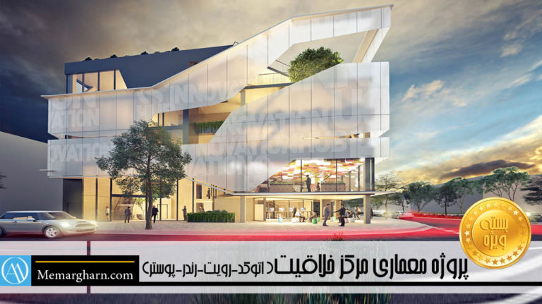 پروژه معماری مرکز خلاقیت