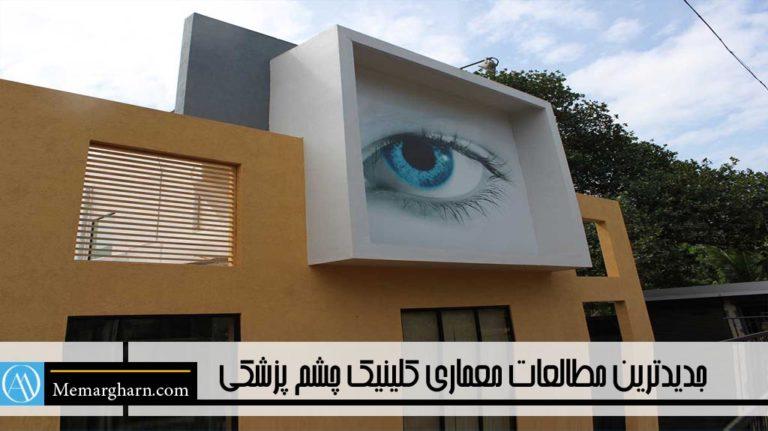 جدیدترین مطالعات معماری کلینیک چشم پزشکی