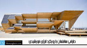 طراحی ساختمان با رویکرد انرژی خورشیدی