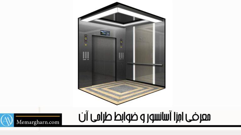 معرفی اجزا آسانسور و ضوابط طراحی آن