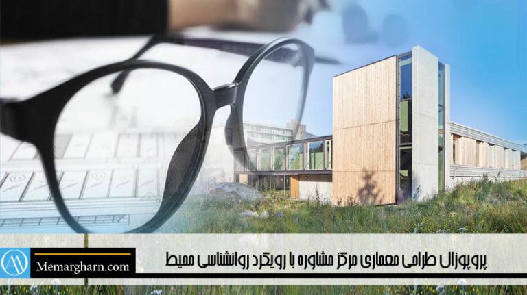پروپوزال طراحی معماری مرکز مشاوره با رویکرد روانشناسی محیط