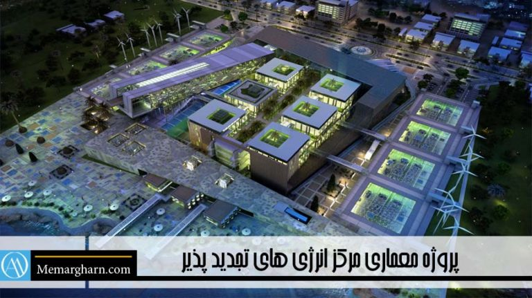 پروژه معماری مرکز انرژی های تجدید پذیر